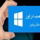 rayanekomak-Driver-for-Windows