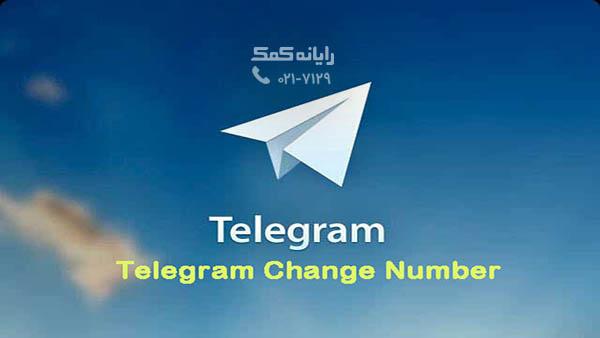 Telegram-Change-Number-رایانه کمک