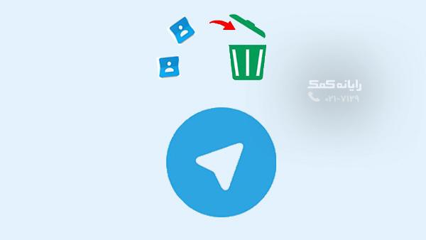 Telegram-Delete-Contacts2-rayaneh komak