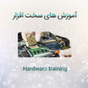hardware-traning-rayanehkomak