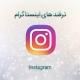 instagram-traning-rayanehkomak
