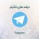 telegram-training-rayanehkomak