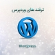 wordpress-trainig-rayanehkomak