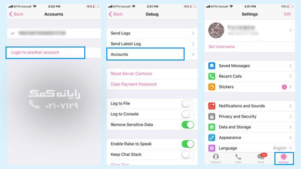 اضافه کردن اکانت به تلگرام1-رایانه کمک