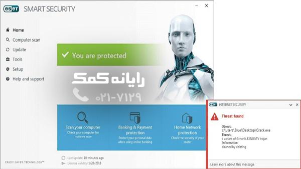 رایانه کمک-آنتی ویروس1