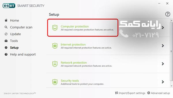 رایانه کمک-انتی ویروس3