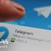 رایانه کمک-پاپ اپ تلگرام