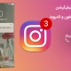 Notifications-Instagram-رایانه کمک