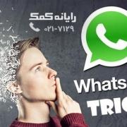 Add volume in whatsapp web - رایانه کمک