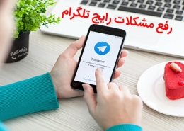 solve problems in telegram