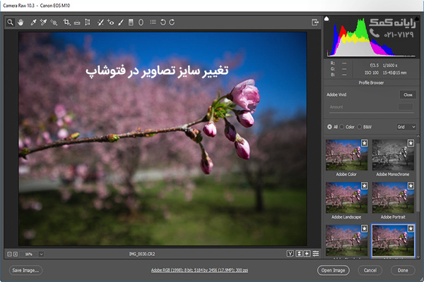 تغییر سایز عکس در فتوشاپ-رایانه کمک-3
