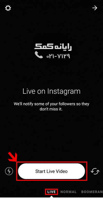 instagram live_3 - رایانه کمک
