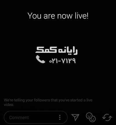 instagram live_5 - رایانه کمک