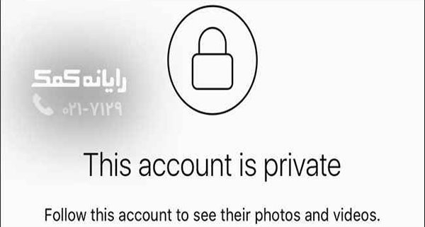 private account in instagram - رایانه کمک