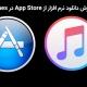 آموزش دانلود نرم افزار از App Store در iTunes
