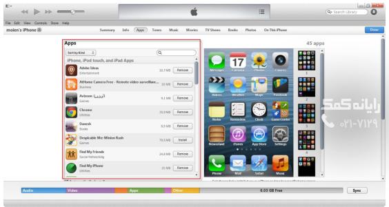 دانلود نرم افزار از app store در ایتونز-رایانه کمک