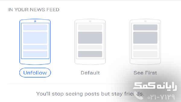 ترفندبرنامه فیسبوک گوشی رایانه کمک