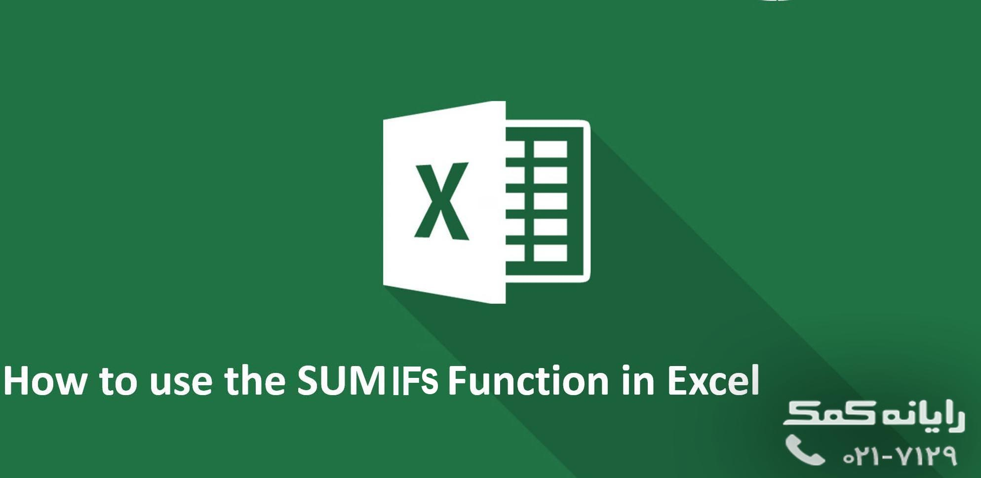 rayanekomak-How-to-use-the-SUM-Function-in-Excel