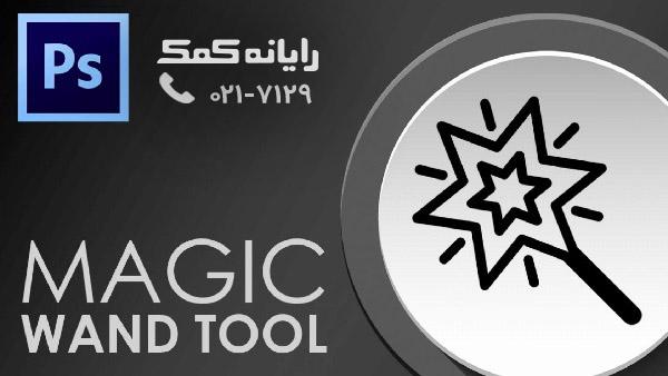 ابزار magic wand در فتوشاپ|رایانه کمک