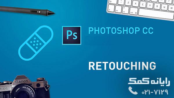 آموزش روتوش عکس در فتوشاپ 2018 رایانه کمک