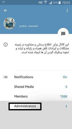 نحوه تغییر مدیر اصلی کانال تلگرام | رایانه کمک