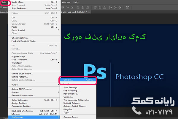 مشکل تایپ فارسی در فتوشاپ cc 2017|رایانه کمک