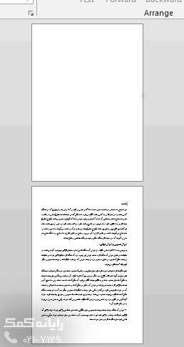 rayanekomak-word-section-4