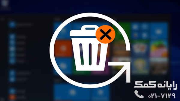 حذف دائمی فایل ها در کامپیوتر|رایانه کمک