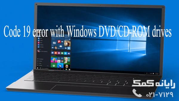 حل مشکل ناپدید شدن درایو در ویندوز 10|رایانه کمک
