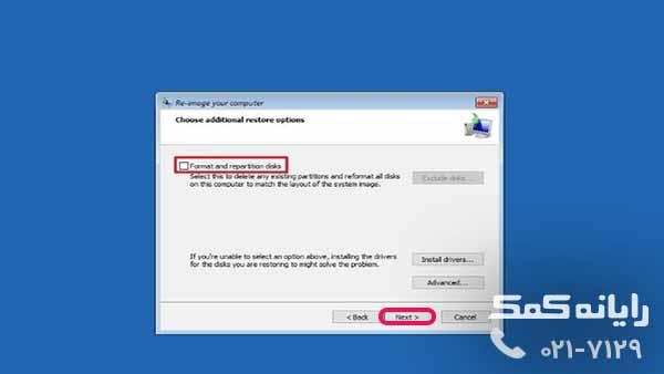 ساخت ایمیج ویندوز 10|رایانه کمک