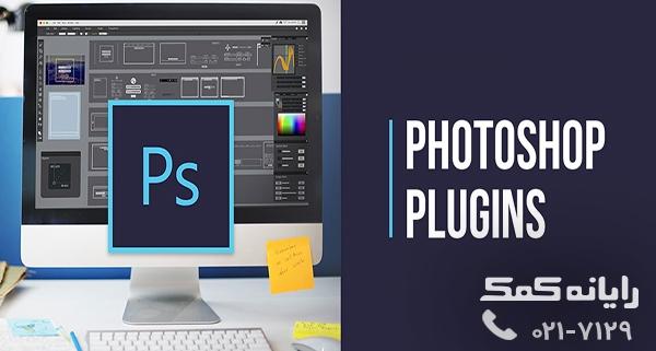 آموزش تصویری نصب پلاگین در فتوشاپ رایانه کمک