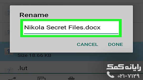 تغییر پسوند فایل در اندروید|رایانه کمک