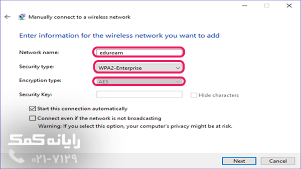 اخطار windows was unable to connect|رایانه کمک