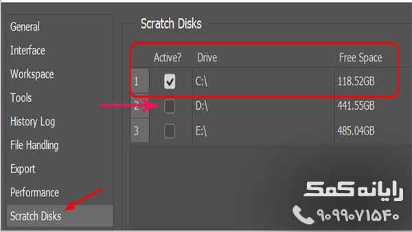 حل مشکل scratch disks are full|رایانه کمک