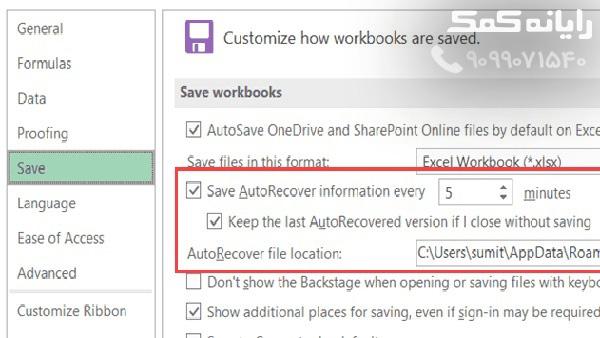 بازگرداندن فایل اکسل ذخیره نشده رایانه کمک