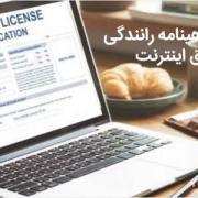 پیگیری گواهینامه رانندگی - رایانه کمک