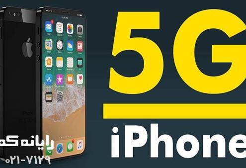 گوشی های نسل پنجم اپل|رایانه کمک