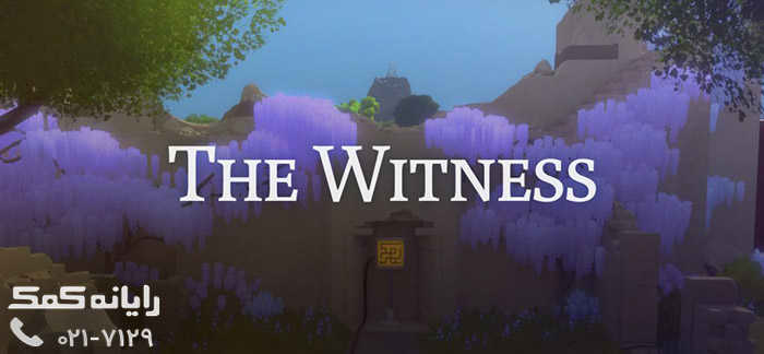 the-witness-رایانه کمک