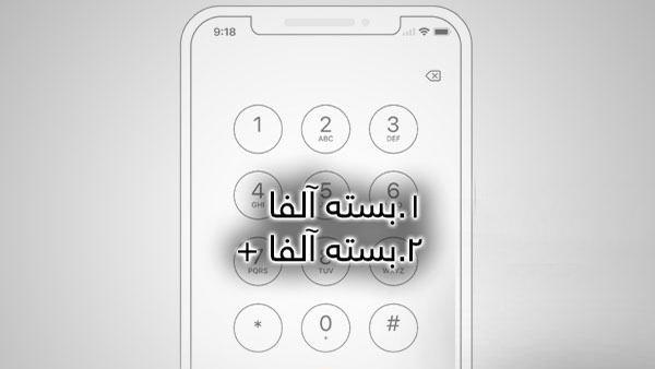 انتقال حجم اینترنت ایرانسل به سیم کارت دیگر | حل مشکل کامیپوتر تلفنی