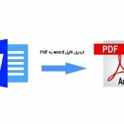 تبدیل فایل word به pdf _ رایانه کمک