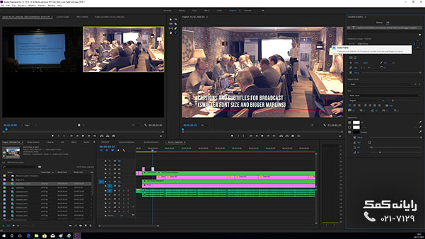 پریمیر Adobe Premiere Pro چیست؟