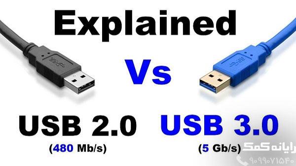 تفاوت USB ها