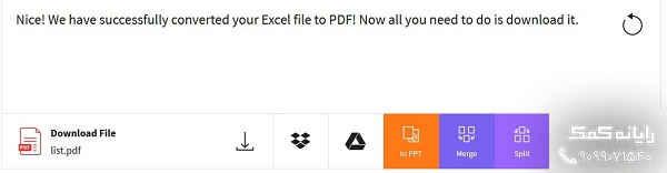 تبدیل فایل اکسل به پی دی اف |رایانه کمک
