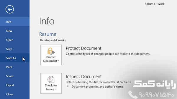 ذخیره و بازیابی فایل ها در Word   رایانه کمک