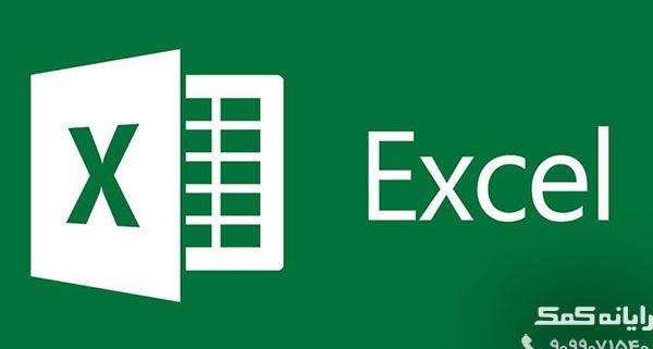 ذخیره سازی فایل اکسل | پکیج ده مهارت