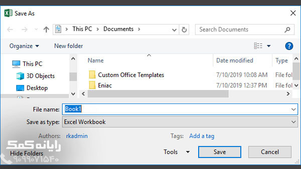 ذخیره سازی فایل اکسل | رایانه کمک