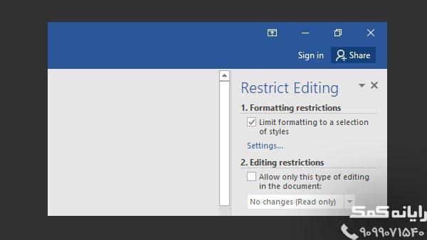 قفل کردن فایل ورد
