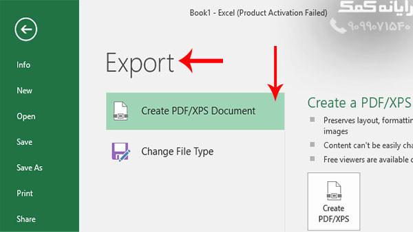 بازیابی فایل اکسل فایل در اکسل | ده مهارت