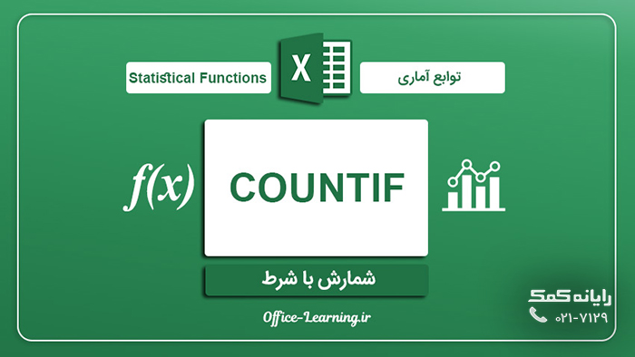 استفاده از تابع countif در اکسل|رایانه کمک