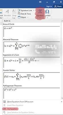 حل معادلات در ورد  رایانه کمک